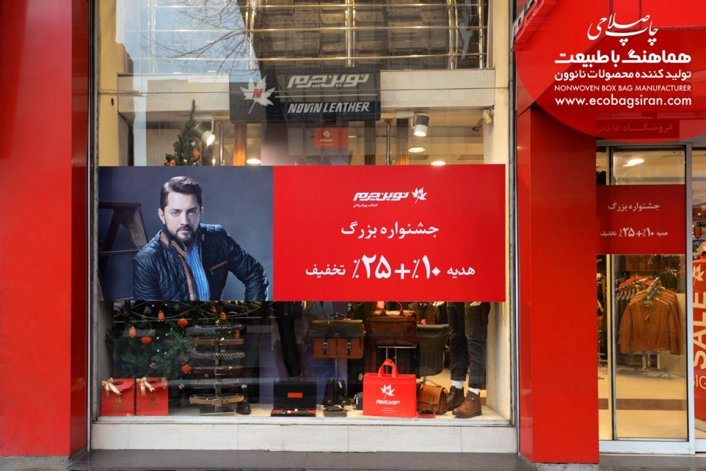چاپ و تولید ساک دستی تبلیغاتی پارچه ای نوین چرم