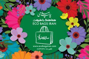 شاد باش نوروز چاپ صلاحی