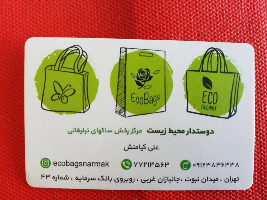 پخش شاپینگ بگ در شرق تهران