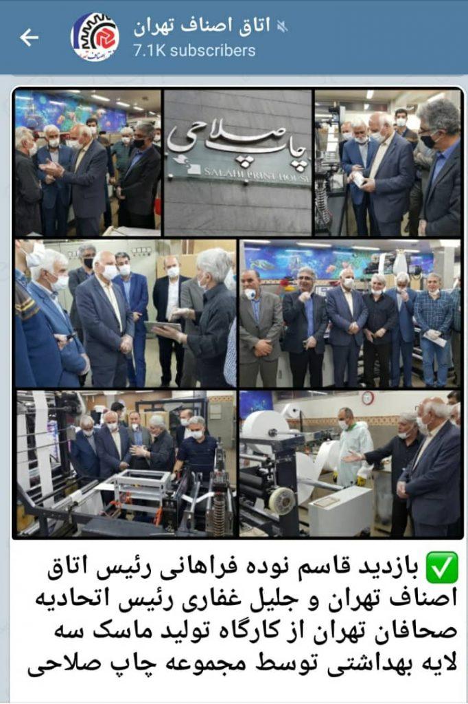 بازدید رئیس اتاق اصناف تهران از چاپ صلاحی